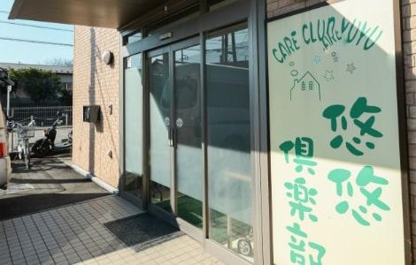 悠悠倶楽部(デイサービス)